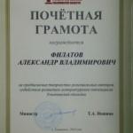 Почетная грамота Александр Филатов Ульяновск