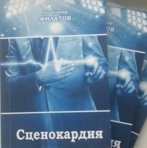 сценокардия, книга Александра Филатова, обложка, 2015