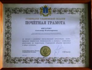 Александр Филатов, Ульяновск, автор исполнитель эстрадных песен, поэт. композитор, награда