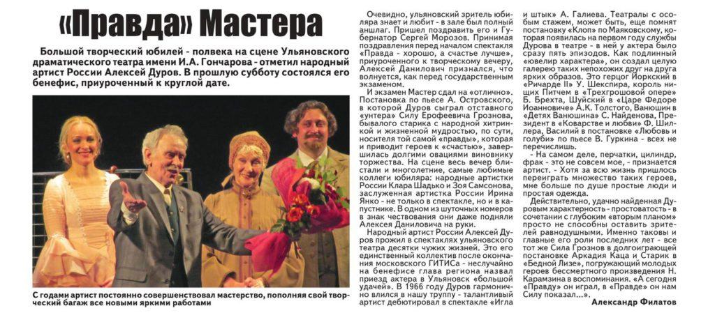 Алексей Дуров, ульяновский театр драмы