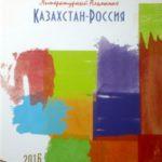 Казахстан-Россия, литературный альманах