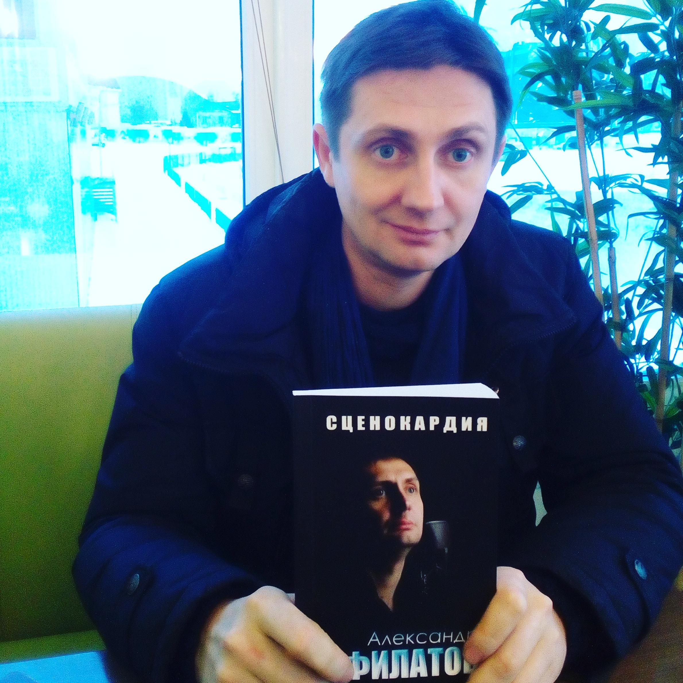 Александр Филатов, поэт, Сценокардия, новая книга