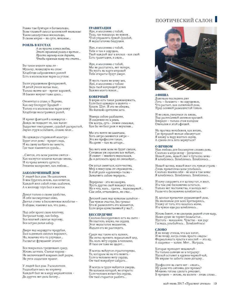 Александр Филатов, Ульяновск, поэзия, лирика, стихи, певец, композитор, журнал, подборка